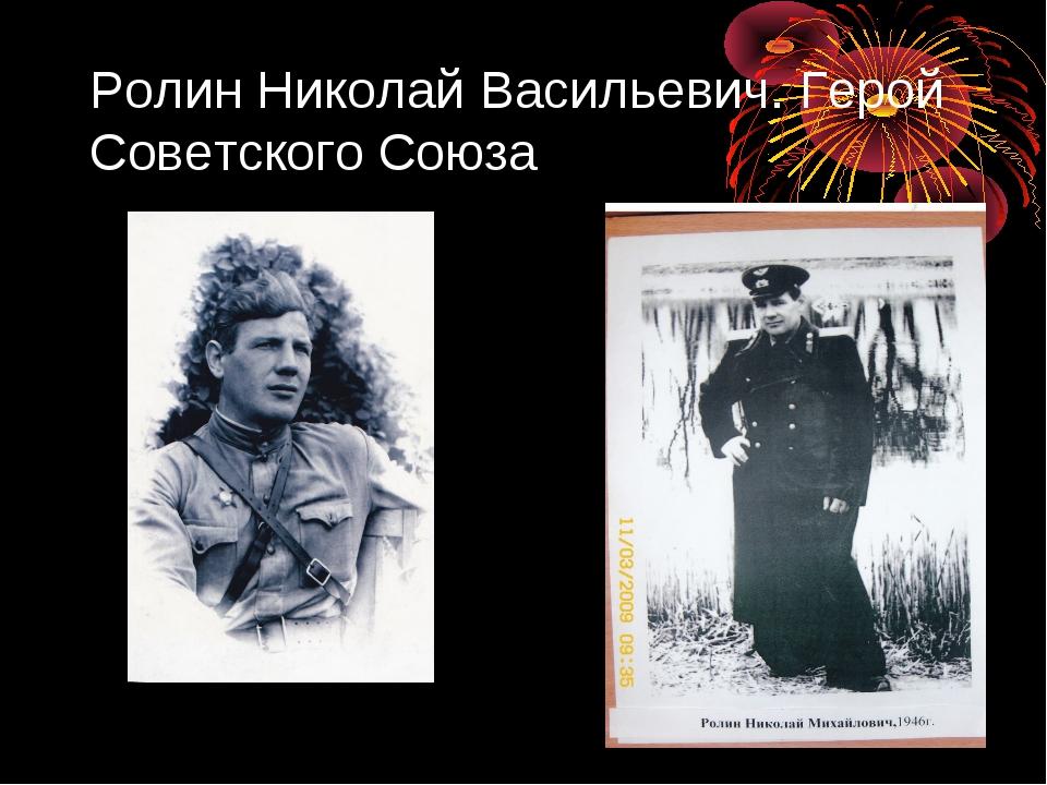 Ролин Николай Васильевич. Герой Советского Союза