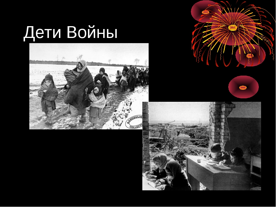 Дети Войны