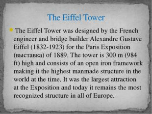 The Eiffel Tower was designed by the French engineer and bridge builder Alexa