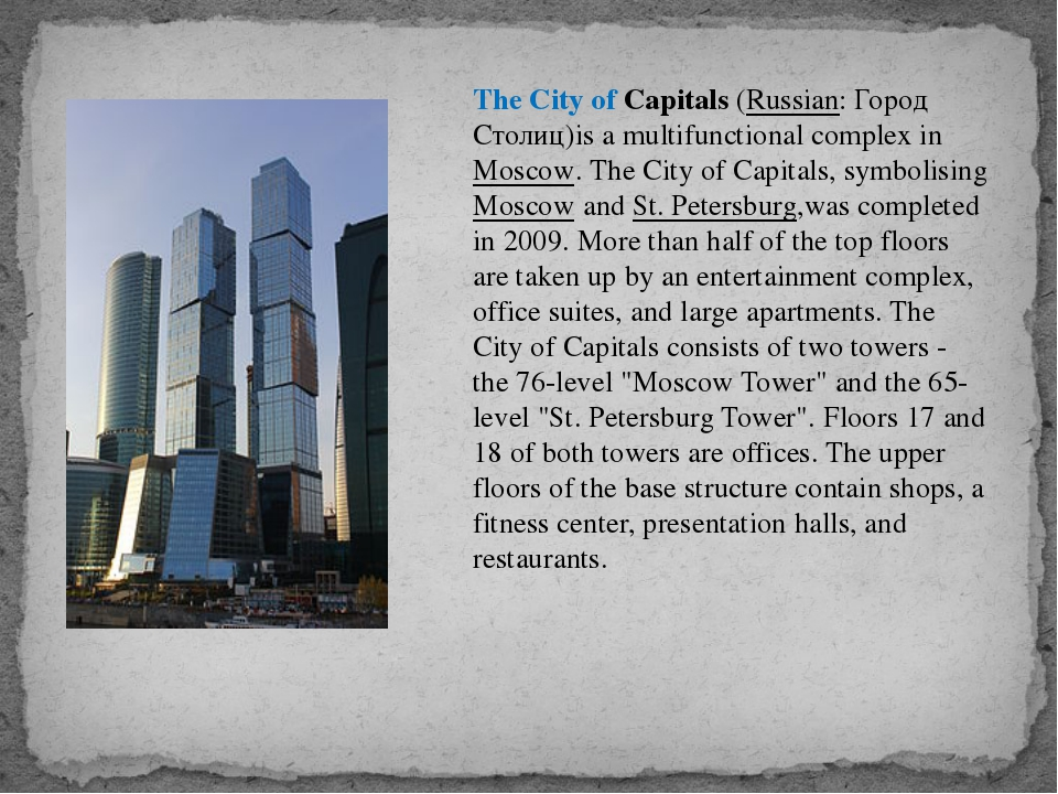 The City of Capitals (Russian: Город Столиц)is a multifunctional complex in M...