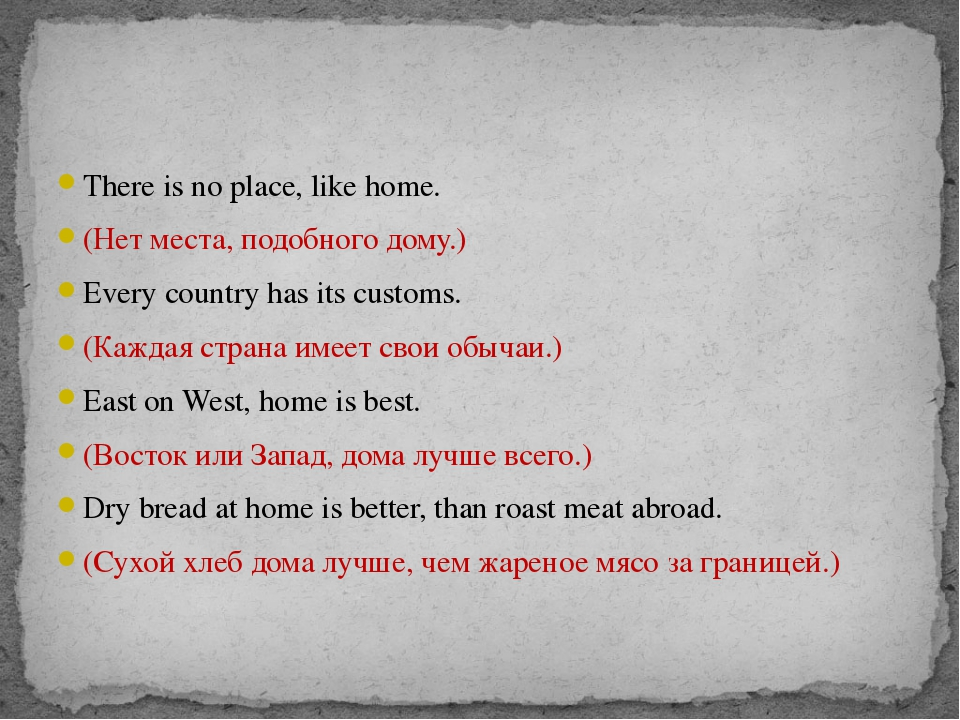 There is no place, like home. (Нет места, подобного дому.) Every country has...