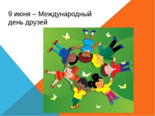 9 июня – Международный день друзей