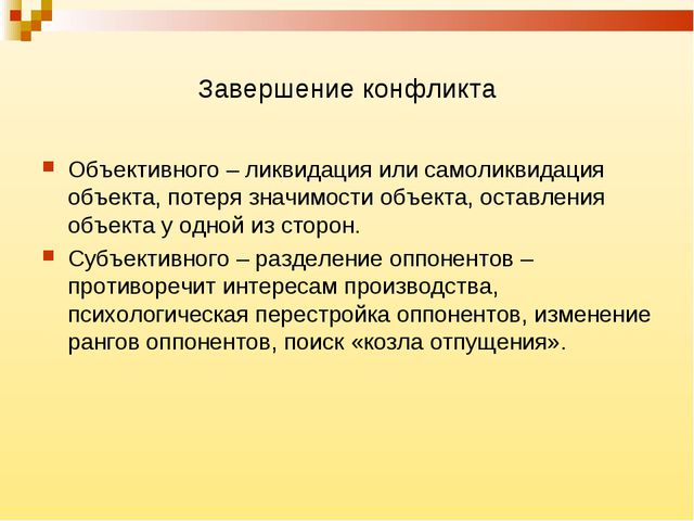 Завершение конфликта Объективного – ликвидация или самоликвидация объекта, по...