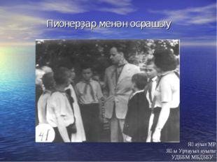 Пионерҙар менән осрашыу Яңауыл МР Яңы Уртауыл ауылы УДББМ МБДББУ