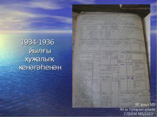 1934-1936 йылғы хужалыҡ кенәгәһенән Яңауыл МР Яңы Уртауыл ауылы УДББМ МБДББУ