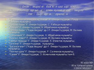 Ғәйнан Әмириҙең бик күп шиғырҙары композиторҙарҙың күңелен яулап оҙон ғүмерле