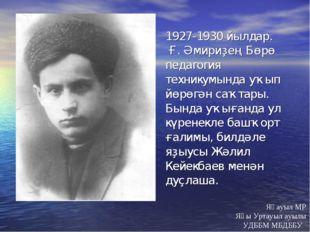 1927-1930 йылдар. Ғ. Әмириҙең Бөрө педагогия техникумында уҡып йөрөгән саҡтар