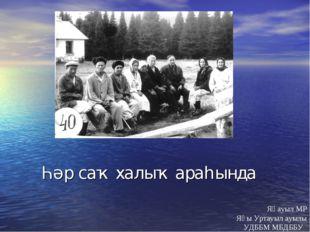 Һәр саҡ халыҡ араһында Яңауыл МР Яңы Уртауыл ауылы УДББМ МБДББУ