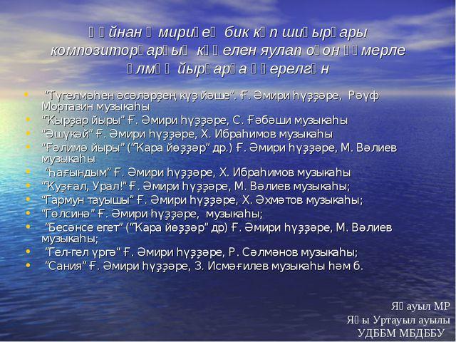 Ғәйнан Әмириҙең бик күп шиғырҙары композиторҙарҙың күңелен яулап оҙон ғүмерле...