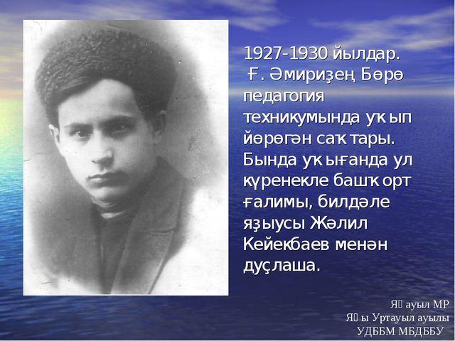 1927-1930 йылдар. Ғ. Әмириҙең Бөрө педагогия техникумында уҡып йөрөгән саҡтар...