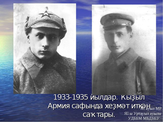 1933-1935 йылдар. Ҡыҙыл Армия сафында хеҙмәт иткән саҡтары. Яңауыл МР Яңы Урт...