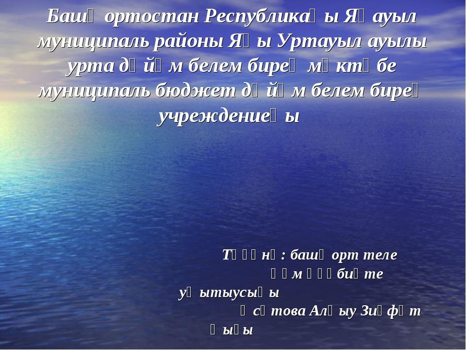 Башҡортостан Республикаһы Яңауыл муниципаль районы Яңы Уртауыл ауылы урта дөй...