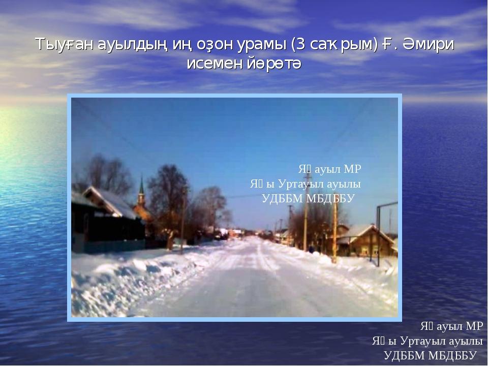 Тыуған ауылдың иң оҙон урамы (3 саҡрым) Ғ. Әмири исемен йөрөтә Яңауыл МР Яңы...