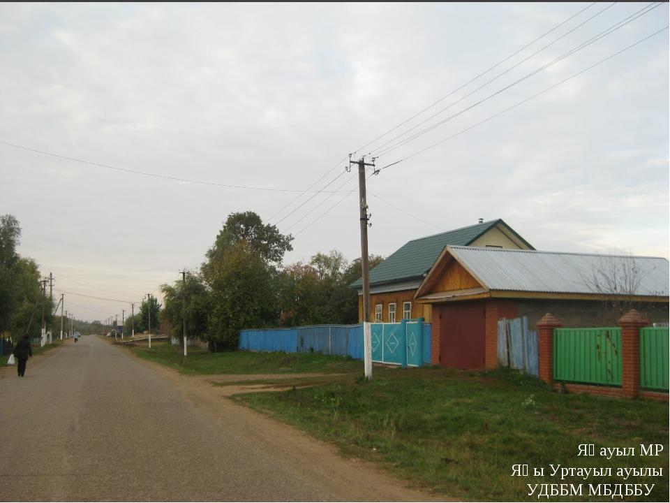 Ғ. Әмири урамы Яңауыл МР Яңы Уртауыл ауылы УДББМ МБДББУ