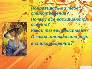 Понравилось ли тебе стихотворение? Почему все восхищаются осенью? Какой ты ее