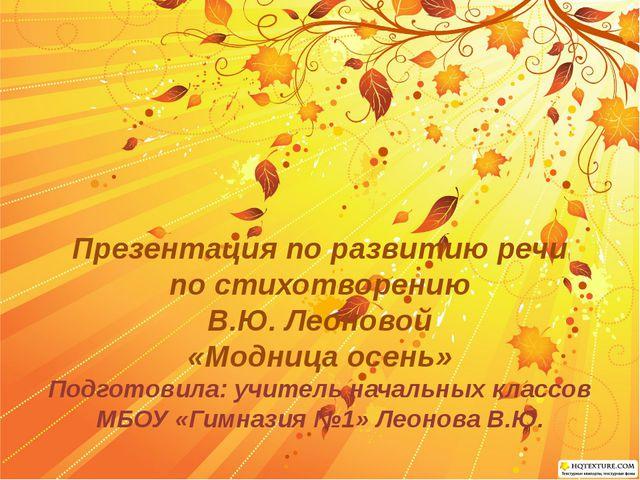 Презентация по развитию речи по стихотворению В.Ю. Леоновой «Модница осень»...