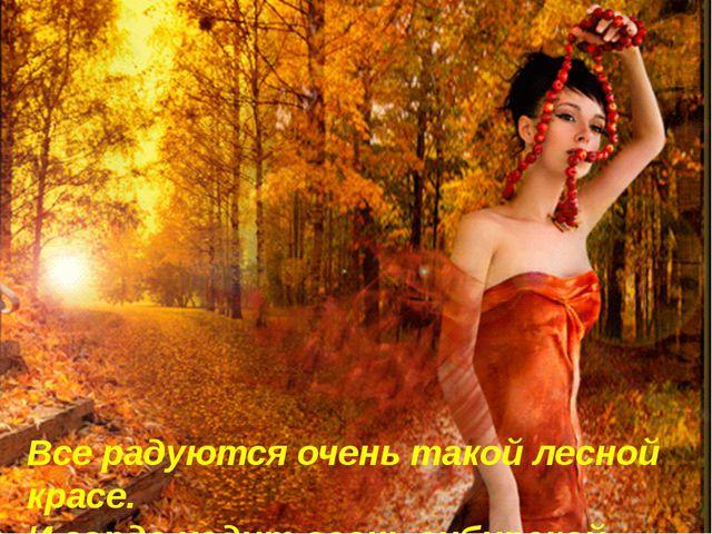 Все радуются очень такой лесной красе. И гордо ходит осень сибирской полосе.
