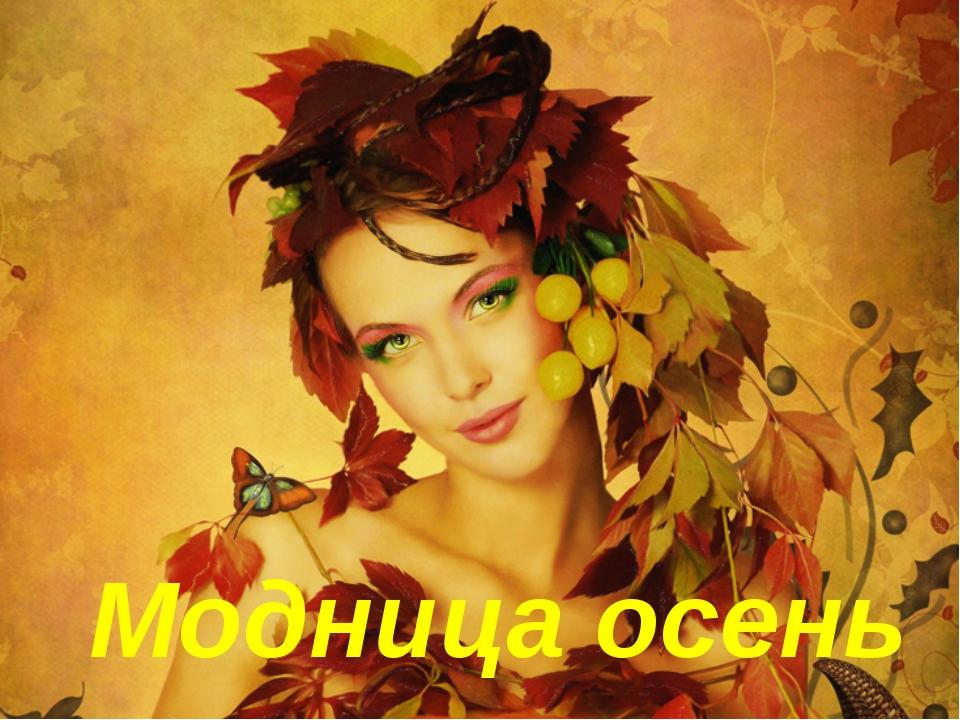 Модница осень