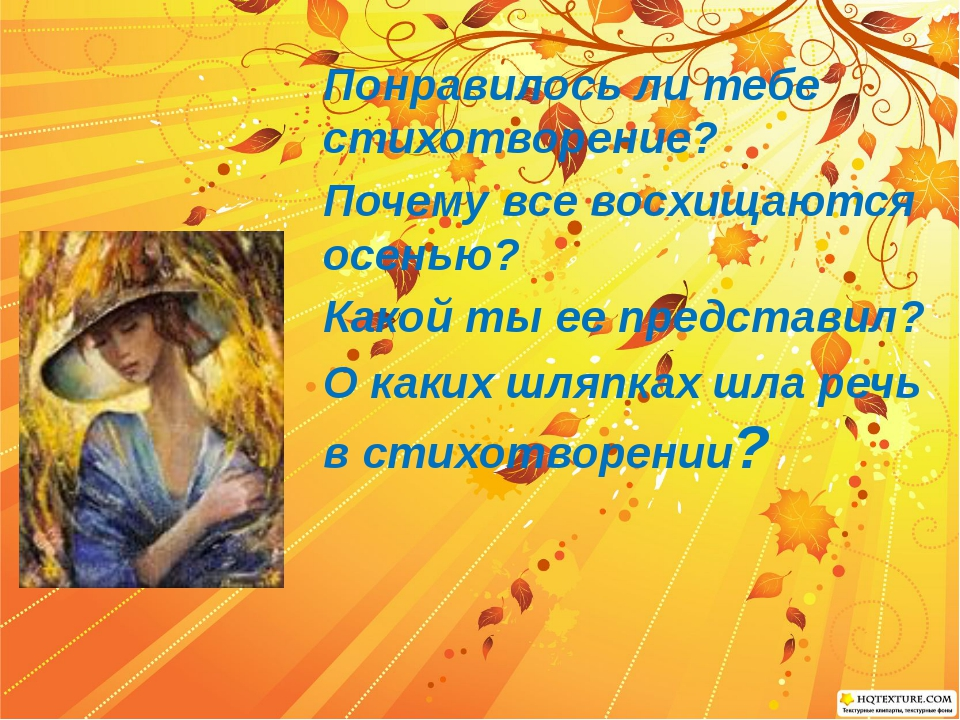 Понравилось ли тебе стихотворение? Почему все восхищаются осенью? Какой ты ее...