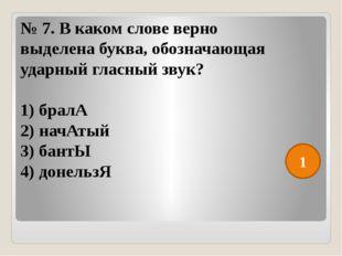 №7.В каком слове верно выделена буква, обозначающая ударный гласный звук? 1