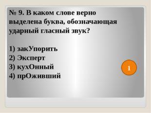 №9.В каком слове верно выделена буква, обозначающая ударный гласный звук? 1