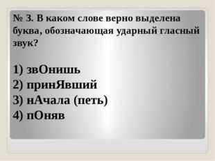 №3.В каком слове верно выделена буква, обозначающая ударный гласный звук? 1