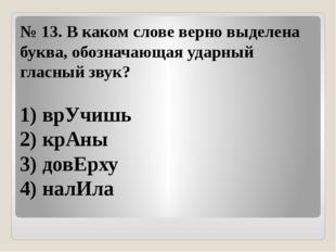 №13.В каком слове верно выделена буква, обозначающая ударный гласный звук?
