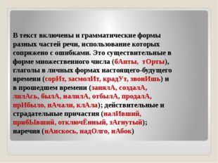 В текст включены и грамматические формы разных частей речи, использование кот