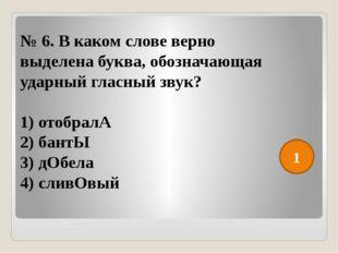 №6.В каком слове верно выделена буква, обозначающая ударный гласный звук? 1