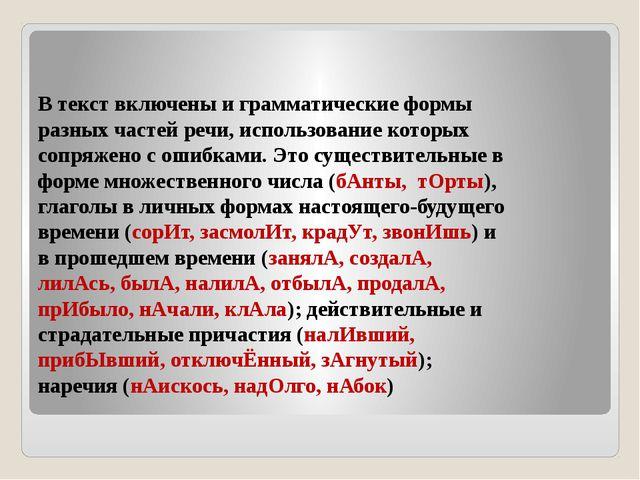В текст включены и грамматические формы разных частей речи, использование кот...
