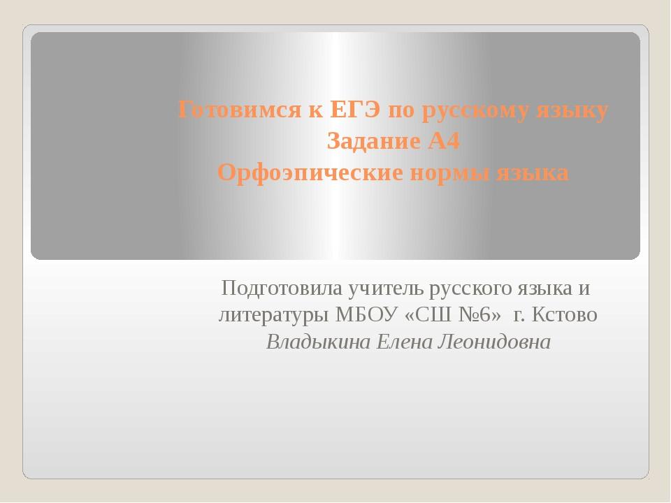 Готовимся к ЕГЭ по русскому языку Задание А4 Орфоэпические нормы языка Подгот...