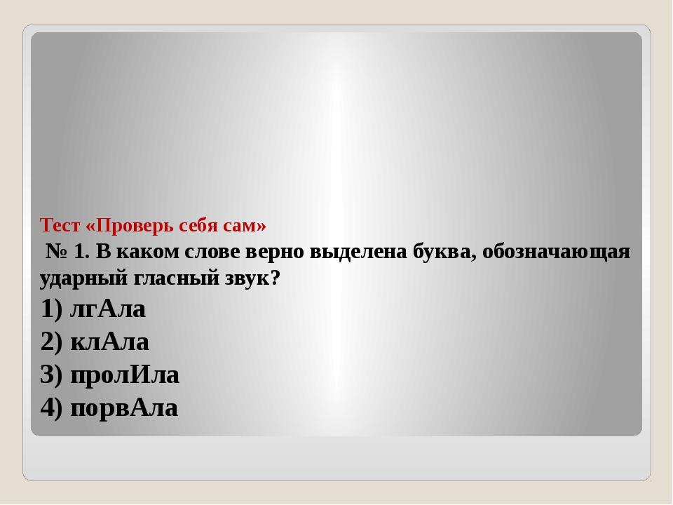 Тест «Проверь себя сам» №1.В каком слове верно выделена буква, обозначающа...