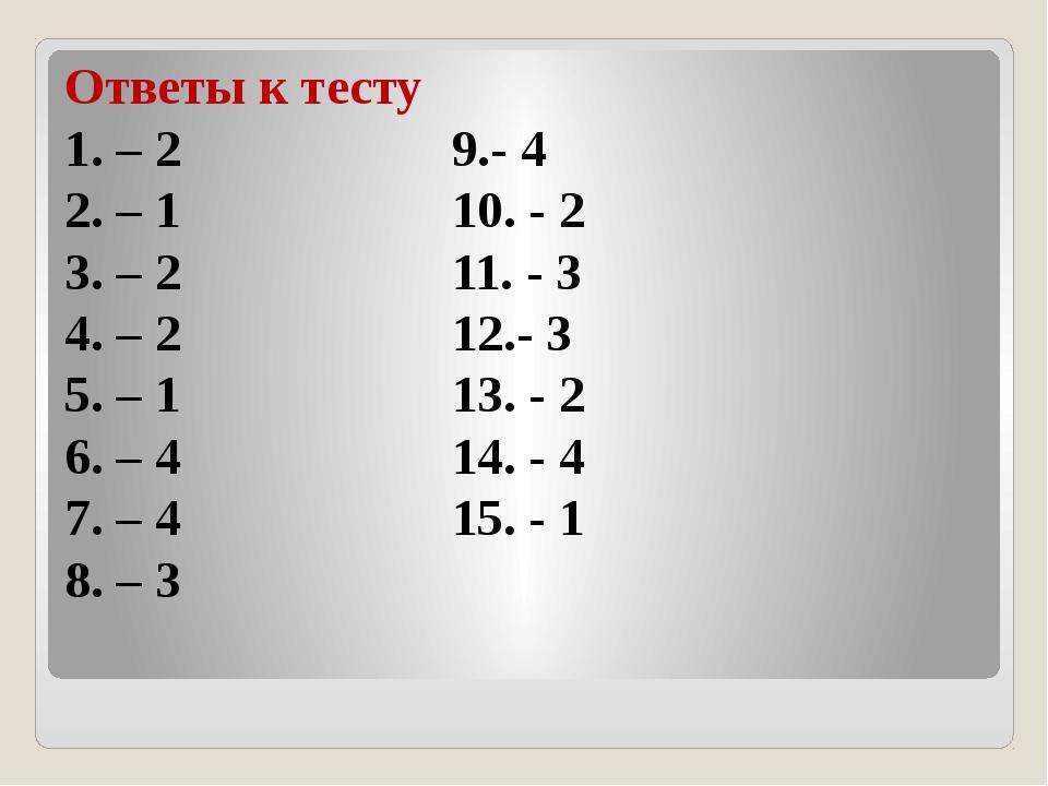 Ответы к тесту 1. – 2 9.- 4 2. – 1 10. - 2 3. – 2 11. - 3 4. – 2 12.- 3 5. –...