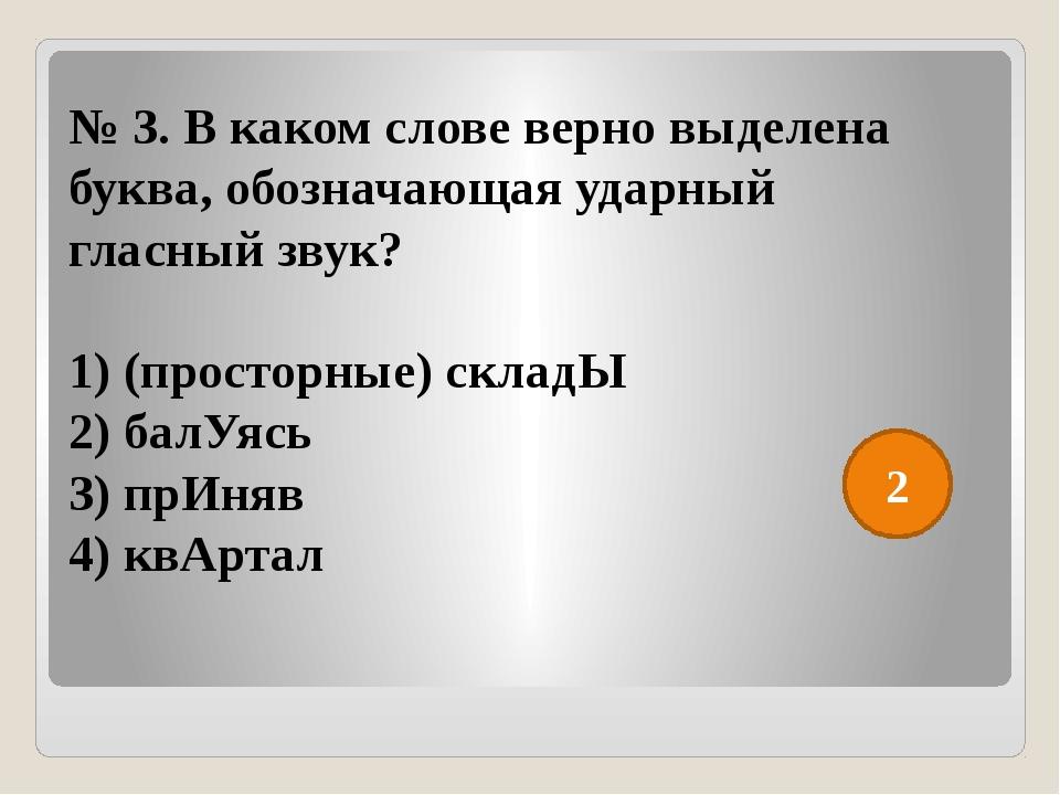№3.В каком слове верно выделена буква, обозначающая ударный гласный звук? 1...