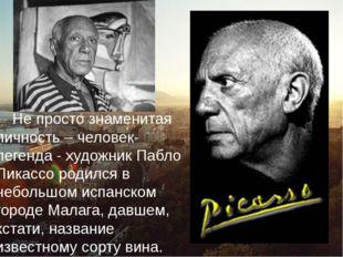 Не просто знаменитая личность – человек-легенда - художник Пабло Пикассо род