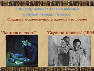 1901 году начался так называемый «голубой период» Пикассо. Создавая пессимис