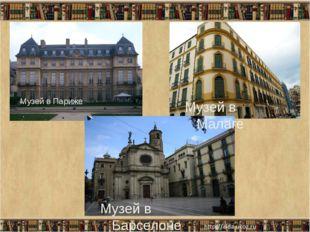 Музей в Париже Музей в Малаге Музей в Барселоне