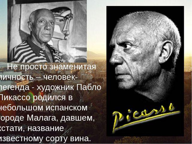 Не просто знаменитая личность – человек-легенда - художник Пабло Пикассо род...