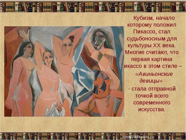 Кубизм, начало которому положил Пикассо, стал судьбоносным для культуры XX в...