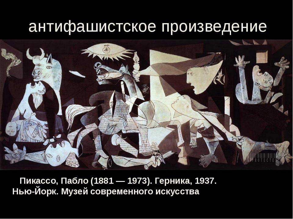 антифашистское произведение Пикассо, Пабло (1881 — 1973). Герника, 1937. Нью...