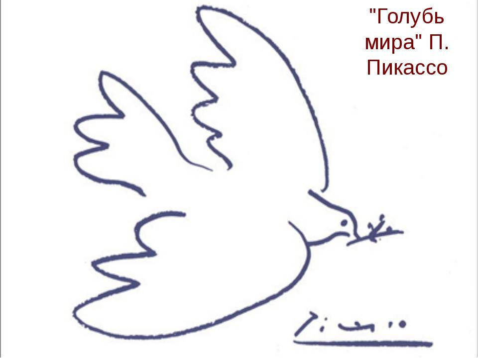 """""""Голубь мира"""" П. Пикассо"""
