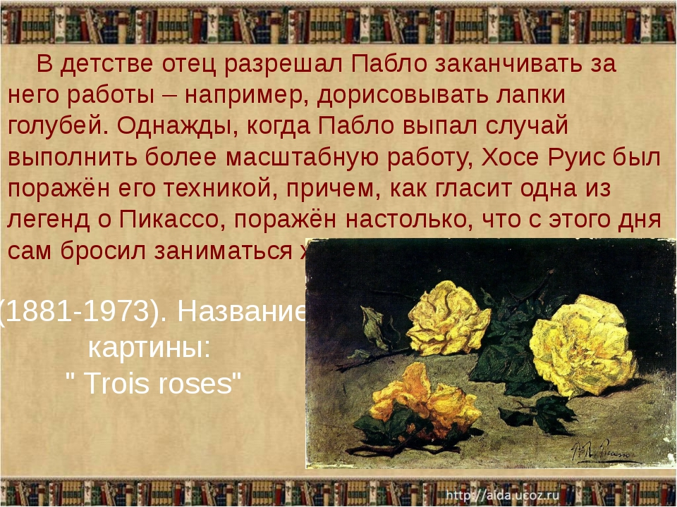 "(1881-1973). Название картины: "" Trois roses"" В детстве отец разрешал Пабло з..."