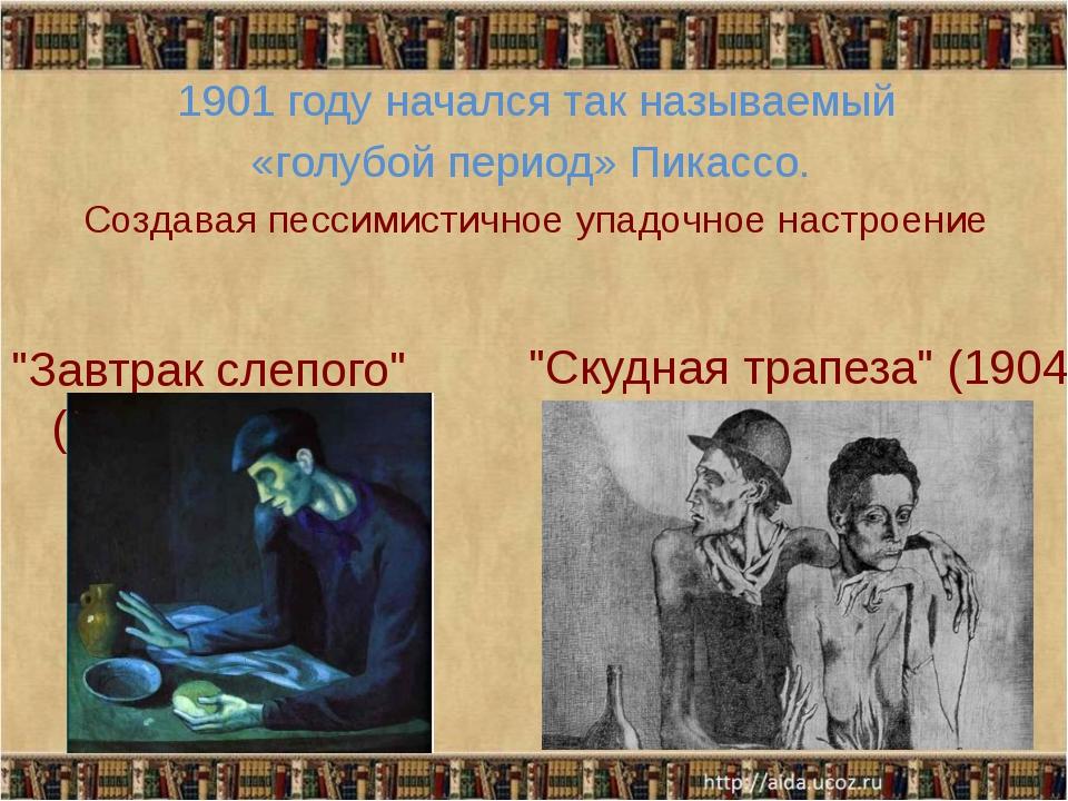 1901 году начался так называемый «голубой период» Пикассо. Создавая пессимис...