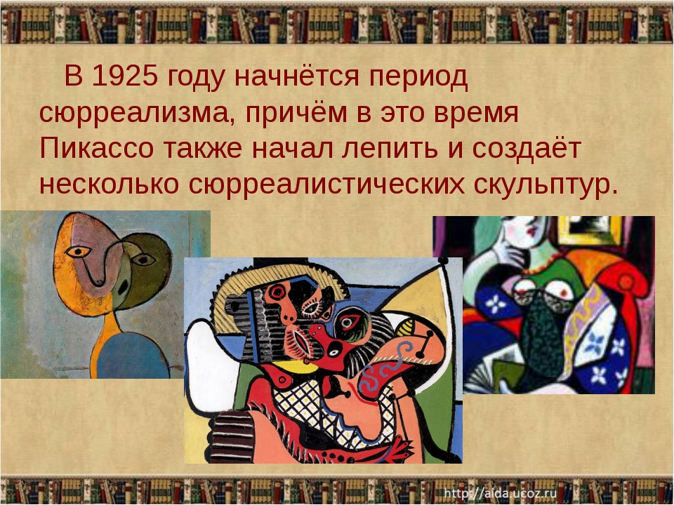 В 1925 году начнётся период сюрреализма, причём в это время Пикассо также на...