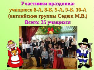 Участники праздника: учащиеся 8-А, 8-Б, 9-А, 9-Б, 10-А (английские группы Сед
