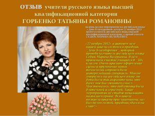 ОТЗЫВ учителя русского языка высшей квалификационной категории ГОРБЕНКО ТАТЬЯ
