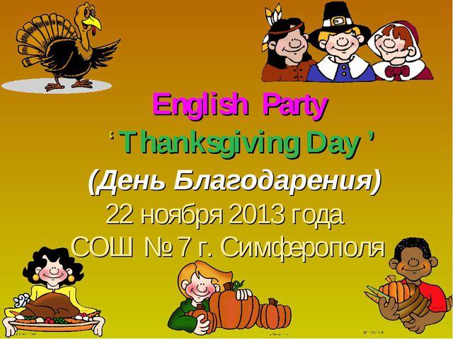 English Party 'Thanksgiving Day ' (День Благодарения) 22 ноября 2013 года СО...