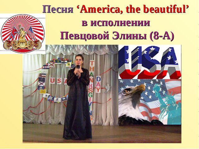 Песня 'America, the beautiful' в исполнении Певцовой Элины (8-А)