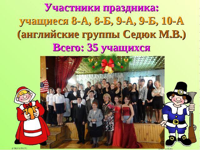 Участники праздника: учащиеся 8-А, 8-Б, 9-А, 9-Б, 10-А (английские группы Сед...