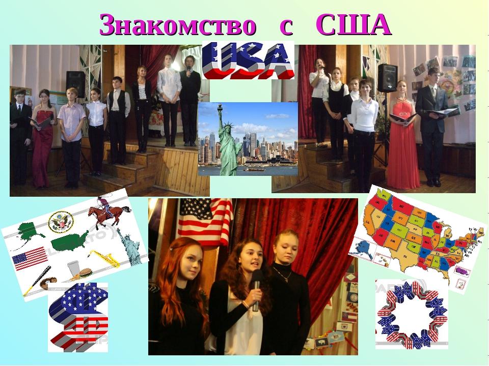 Знакомство с США